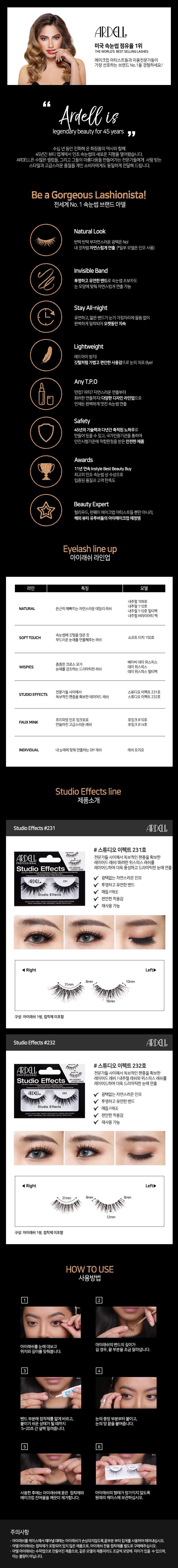 속눈썹 스튜디오 이펙트 231호 - 아델, 9,500원, 아이메이크업, 아이래쉬
